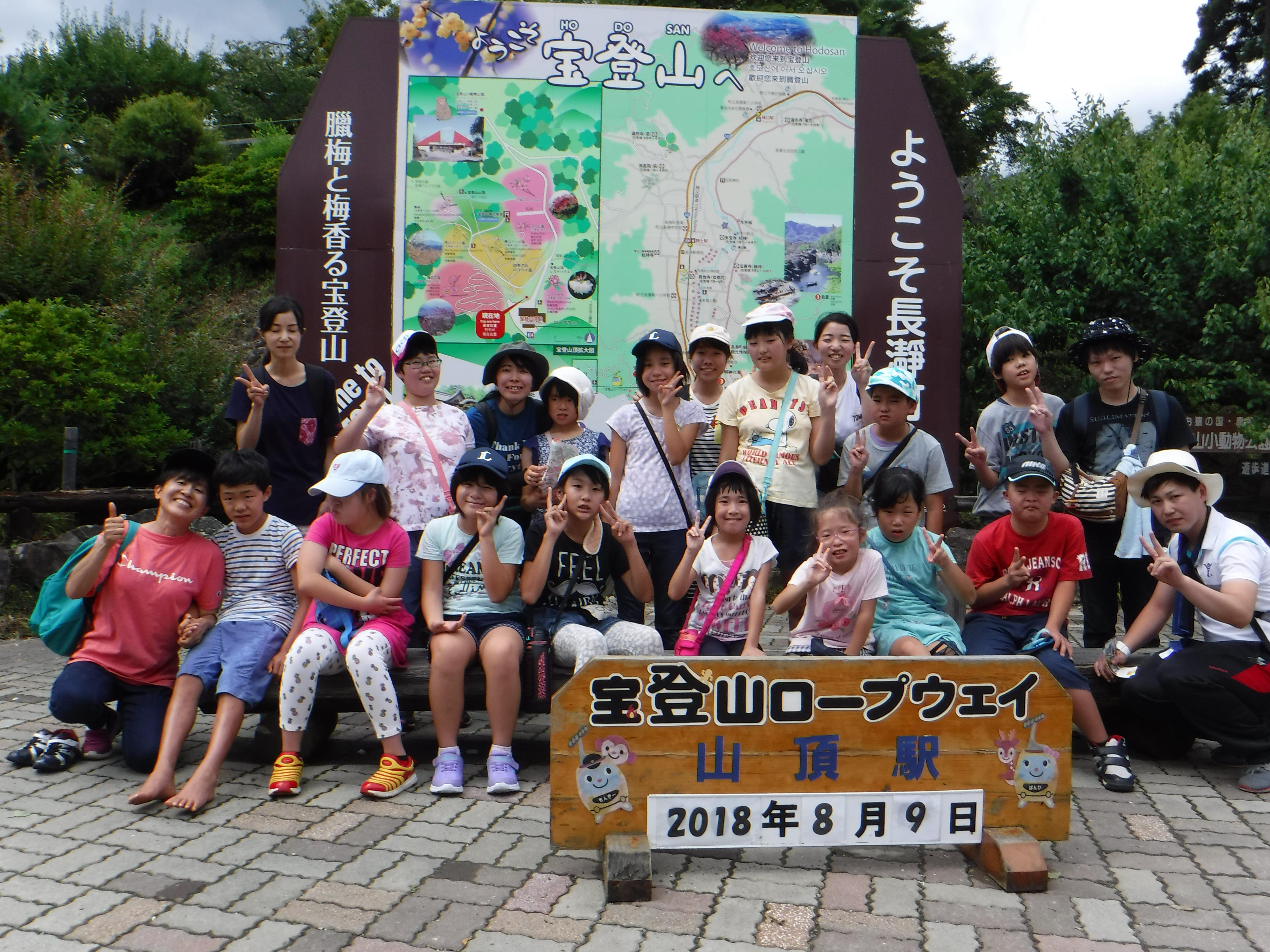 夏合宿 宝登山山頂で記念写真