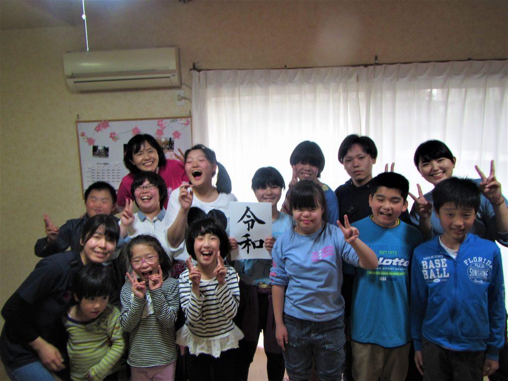 Happy 令和!!